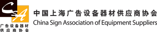 China Sign Assn.
